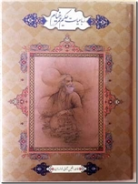خرید کتاب رباعیات حکیم عمر خیام 5 زبانه از: www.ashja.com - کتابسرای اشجع