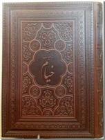 خرید کتاب رباعیات حکیم عمر خیام معطر و نفیس 5 زبانه از: www.ashja.com - کتابسرای اشجع
