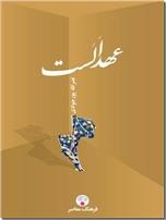 خرید کتاب عهد الست از: www.ashja.com - کتابسرای اشجع