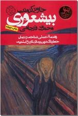 خرید کتاب بیشعوری - بی شعوری از: www.ashja.com - کتابسرای اشجع