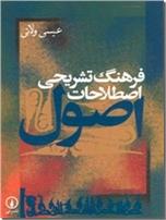 خرید کتاب فرهنگ تشریحی اصطلاحات اصول از: www.ashja.com - کتابسرای اشجع