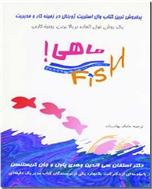 خرید کتاب ماهی از: www.ashja.com - کتابسرای اشجع