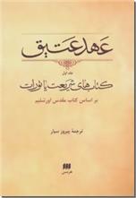 خرید کتاب عهد عتیق 1 از: www.ashja.com - کتابسرای اشجع
