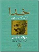 خرید کتاب خدا آن گونه که من می فهمم از: www.ashja.com - کتابسرای اشجع
