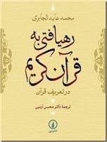 خرید کتاب رهیافتی به قرآن کریم از: www.ashja.com - کتابسرای اشجع