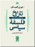 خرید کتاب تاریخ فلسفه سیاسی - 3 از: www.ashja.com - کتابسرای اشجع
