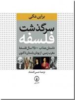 خرید کتاب سرگذشت فلسفه از: www.ashja.com - کتابسرای اشجع