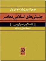 خرید کتاب جنبش های اسلامی معاصر از: www.ashja.com - کتابسرای اشجع