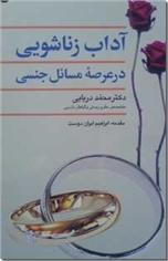 خرید کتاب آداب زناشویی در عرصه مسائل جنسی از: www.ashja.com - کتابسرای اشجع