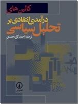 خرید کتاب درآمدی انتقادی بر تحلیل سیاسی از: www.ashja.com - کتابسرای اشجع