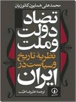 خرید کتاب تضاد دولت و ملت از: www.ashja.com - کتابسرای اشجع