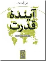 خرید کتاب آینده قدرت از: www.ashja.com - کتابسرای اشجع