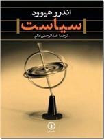 خرید کتاب سیاست از: www.ashja.com - کتابسرای اشجع