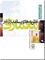 خرید کتاب نظریه های پسامدرن در معماری از: www.ashja.com - کتابسرای اشجع