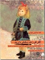 خرید کتاب اگر فرزند دختر دارید از: www.ashja.com - کتابسرای اشجع