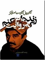 خرید کتاب زنده ام که روایت کنم از: www.ashja.com - کتابسرای اشجع