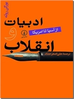 خرید کتاب ادبیات و انقلاب - از آسیا تا امریکا از: www.ashja.com - کتابسرای اشجع