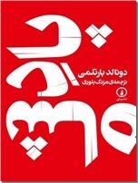 خرید کتاب پادشاه از: www.ashja.com - کتابسرای اشجع