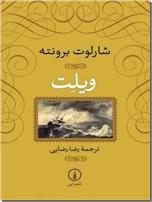 خرید کتاب ویلت از: www.ashja.com - کتابسرای اشجع