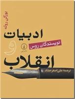 خرید کتاب ادبیات و انقلاب - نویسندگان روس از: www.ashja.com - کتابسرای اشجع