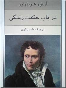 کتاب در باب حکمت زندگی - فلسفه شوپنهاور - خرید کتاب از: www.ashja.com - کتابسرای اشجع