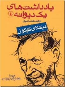 کتاب یادداشتهای یک دیوانه - یادداشت های یک دیوانه و هفت داستان دیگر - خرید کتاب از: www.ashja.com - کتابسرای اشجع