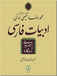 کتاب ادبیات فارسی از عصر جامی تا روزگار ما -  - خرید کتاب از: www.ashja.com - کتابسرای اشجع