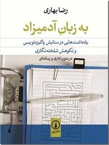 کتاب به زبان آدمیزاد - نوشتن -  - خرید کتاب از: www.ashja.com - کتابسرای اشجع