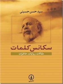 کتاب سکانس کلمات - مقالات، روایات، خاطرات - خرید کتاب از: www.ashja.com - کتابسرای اشجع
