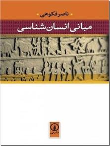 کتاب مبانی انسان شناسی -  - خرید کتاب از: www.ashja.com - کتابسرای اشجع