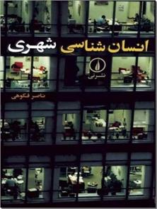 کتاب انسان شناسی شهری -  - خرید کتاب از: www.ashja.com - کتابسرای اشجع