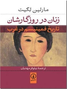کتاب زنان در روزگارشان - تاریخ فمینیسم در غرب - خرید کتاب از: www.ashja.com - کتابسرای اشجع