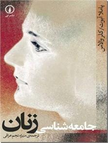 کتاب جامعه شناسی زنان - بررسی نقش محوری نگرش های فمینیستی در آموزش و پژوهش جامعه شناختی - خرید کتاب از: www.ashja.com - کتابسرای اشجع
