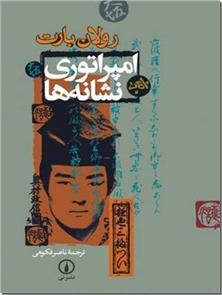 کتاب امپراتوری نشانه ها -  - خرید کتاب از: www.ashja.com - کتابسرای اشجع