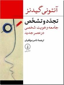 کتاب تجدد و تشخص - جامعه و هویت شخصی در عصر جدید - خرید کتاب از: www.ashja.com - کتابسرای اشجع