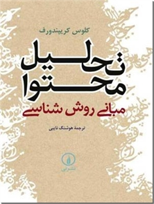 کتاب تحلیل محتوا - مبانی روش شناسی - خرید کتاب از: www.ashja.com - کتابسرای اشجع