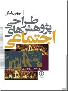 کتاب طراحی پژوهش های اجتماعی -  - خرید کتاب از: www.ashja.com - کتابسرای اشجع