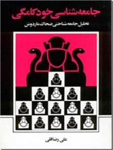 کتاب جامعه شناسی خودکامگی - تحلیل جامعه شناختی ضحاک ماردوش - خرید کتاب از: www.ashja.com - کتابسرای اشجع