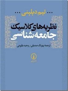کتاب نظریه های کلاسیک جامعه شناسی -  - خرید کتاب از: www.ashja.com - کتابسرای اشجع
