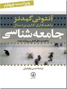 کتاب جامعه شناسی - ویراست چهارم -  - خرید کتاب از: www.ashja.com - کتابسرای اشجع