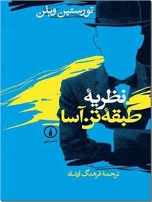 کتاب نظریه طبقه تن آسا - به چالش کشیدن معیارهای رفتار انسان - خرید کتاب از: www.ashja.com - کتابسرای اشجع