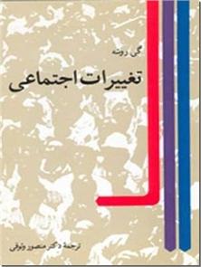 کتاب تغییرات اجتماعی - بررسی و نقد نظریه های جامعه شناسان و متفکران اجتماعی در زمینه تغییرات اجتماعی - خرید کتاب از: www.ashja.com - کتابسرای اشجع