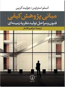 کتاب مبانی پژوهش کیفی - فنون و مراحل تولید نظریه زمینه ای - خرید کتاب از: www.ashja.com - کتابسرای اشجع
