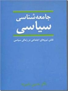 کتاب جامعه شناسی سیاسی - نقش نیروهای اجتماعی در زندگی سیاسی - خرید کتاب از: www.ashja.com - کتابسرای اشجع