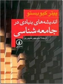 کتاب اندیشه های بنیادی در جامعه شناسی -  - خرید کتاب از: www.ashja.com - کتابسرای اشجع