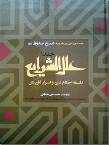 کتاب علل الشرایع - فلسفه احکام دین و اسرار آفرینش دو جلدی - خرید کتاب از: www.ashja.com - کتابسرای اشجع