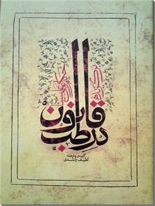 کتاب برگزیده قانون در طب - یک جلدی - شیخ ابوعلی سینا - خرید کتاب از: www.ashja.com - کتابسرای اشجع