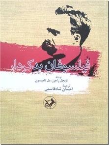 کتاب فیلسوفان بدکردار - تاریخچه و سرگذشت فیلسوفان اروپایی - خرید کتاب از: www.ashja.com - کتابسرای اشجع