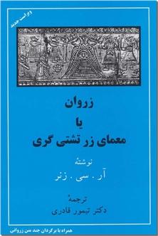 کتاب زروان یا معمای زرتشتی گری - زروانی گری در ایران باستان - خرید کتاب از: www.ashja.com - کتابسرای اشجع
