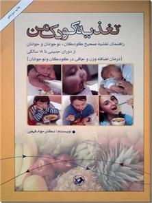 کتاب تغذیه کودک من - دکتر فیض - راهنمای تغذیه صحیح  فرزندان از دوران جنینی تا 18 سالگی - خرید کتاب از: www.ashja.com - کتابسرای اشجع